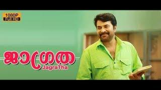 Latest Malayalam Full Movie This Week    Jagrtha   Action Malayalam Movie   2017 Upload New