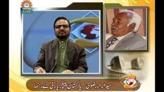انداز جہاں|New Pakistani Government and the Challenges|Political Analysis with Mahdi Shara