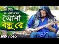 Sona Bondhure   সোনা বন্ধুরে   Pragun Paul   Folk Studio   Bangla New Song 2019