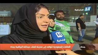 العائلات السعودية تتوافد إلى مدينة الملك عبدالله الرياضية بجدة