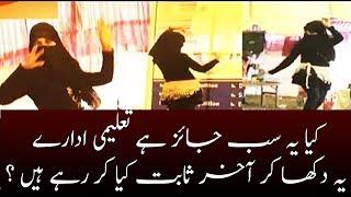 Belly Dance Performance In Shaheed Behnazir Peshawar University | Neo News