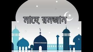 App of Ramadan Schedule 2016 | মাহে রমজানের সময়সূচী ২০১৬
