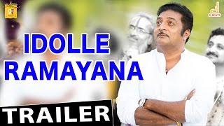 Idolle Ramayana Official Trailer | New Kannada Movie 2016 | Prakash Raj | Priyamani | Ilaiyaraja