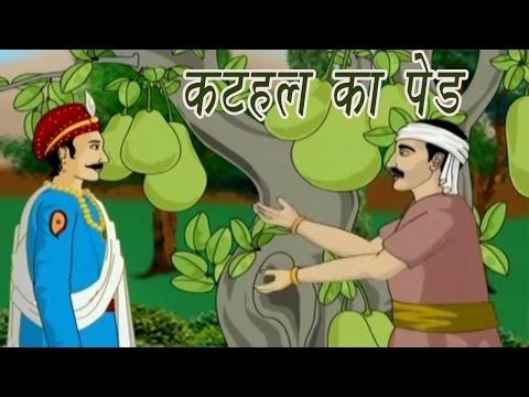 Akbar Birbal Ki Kahani | The Jackfruit Trees | कटहल का पेड़ | Kids Hindi Story