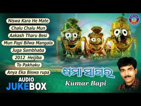 Xxx Mp4 KHYAMA SAGARA Odia Jagannath Bhajans Full Audio Songs Juke Box Kumar Bapi Sarthak Music 3gp Sex