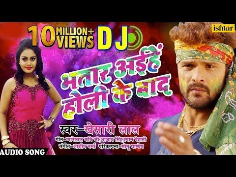 Xxx Mp4 Khesari Lal Yadav का हिट DJ Remix Holi Song Bhatar Aiehe Holi Ke Baad Bhojpuri Holi Song 2018 3gp Sex