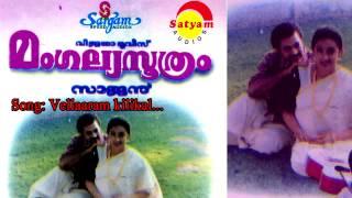 Vellaram kilikal - Mangalyasoothram