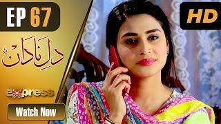 Pakistani Drama | Dil e Nadaan - Episode 67 | Express Entertainment Dramas | Abid Ali, Zaheen Tahir