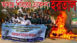 আবার রাজপথে জামায়াত | কঠোর হরতাল হবে সবাই সাবধান! Jamat Declared Hortal For Bail Central Leader. Bd