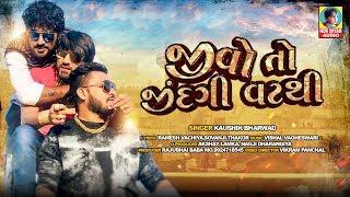 Jivo To Jindagi Vat Thi | Kaushik Bharwad | New Best DJ Gujarati Full HD Video Song 2019