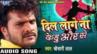 दिल लागे ना केहू और से - Dil Lage Na Kehu Aur Se || Khesari Lal Yadav || Super Hit Bhojpuri Sad Song