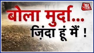 Singing Sound Coming From Grave Terrifies People In UP