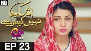 Shikwa Nahin Kissi Se - Episode 23  | A Plus ᴴᴰ | Shahroz Sabzwari, Sidra Batool, Sonia Mishal