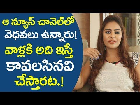 Xxx Mp4 ఆ న్యూస్ చానెల్ లో వెదవలు ఉన్నారు Actress Sri Reddy About Telugu News Channels Friday Poster 3gp Sex