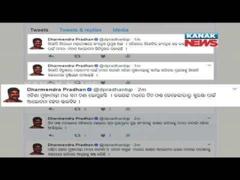 Mamata Banerjee Meets Naveen Patnaik: Reaction of Dharmendra Pradhan
