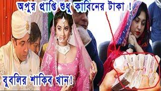 গুজব সত্যি !! তালাকের ১৫ দিনের মধ্যে শাকিব বুবলির বিয়ে !! কাবিনের টাকা শোধের প্রতিশ্রুতি !!