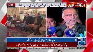 Ahsan Iqbal full Press conference | 19 November 2017 | 24 News HD