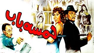 فيلم خمسه باب - Khamsa Bab Movie