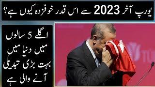 Treaty of Lausanne and Modern Turkey in 2023 | Urdu / HIndi