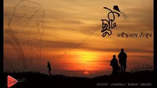 Chuti- Rabindranath Tagore- Bangla Audio Book ( ছুটি- রবীন্দ্রনাথ ঠাকুর- বাংলা অডিও বুক )