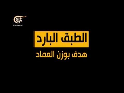 وثائقي الميادين الطبق البارد هدف بوزن العماد 2014 03 02