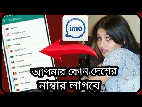 Xxx Mp4 ইমুতে যারা যেকোন দেশের সুন্দরী মেয়েদের নাম্বার পেতে চান WhatsApp Amp Imo Number Bangla Tutorial 3gp Sex