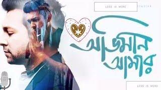Oviman amar-Tahsan khan new song cover 10 September 2017