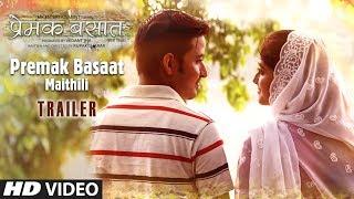 प्रेमक बसात - मैथिली फिल्म | PREMAK BASAAT - NEW MAITHILI FILM OFFICIAL TRAILER 2018| PIYUSH & RAINA