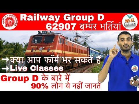 Railway Group D Notification 2018   62907 बम्पर भर्तियां   RRB Recruitment 2018