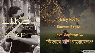 Easy Flute | Bansuri Lesson | For Beginner's (কিভাবে বাঁশী বাজাবেন) - by Sumon