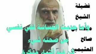 ابن عثيمين - حديث الجساسة فيه نظر ولو كان في صحيح مسلم