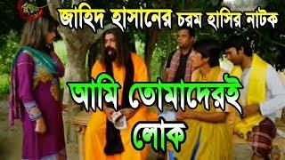 Jahid Hasan Natok-Ami Tomaderi Lok   জাহিদ হাসান-অহনা  ঈদের চরম হাসির নাটক- আমি তোমাদেরই লোক