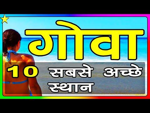 Xxx Mp4 ✅ 10 REALLY AMAZING PLACES To Visit In GOA गोवा के 10 सबसे अच्छे स्थान Hindi Video 10 ON 10 3gp Sex
