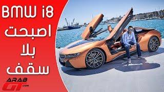 BMW i8 Roadster 2018 بي ام دبليو اي8 كشف