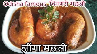 Prawns curry recipe - झींगा मछली - झींगा बनाने की विधि - jinga fish - चिनगरी मछली