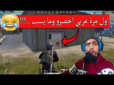 Xxx Mp4 اول مرة عربي ضدي اخسرو وما يسب ؟؟ حشيش ببجي موبايل 3gp Sex