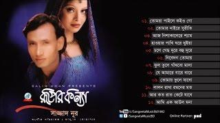 Sazzad Nur - Ruper Konna - Full Audio Album | Sangeeta