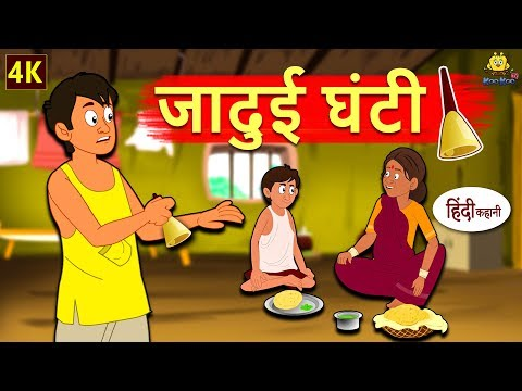 Xxx Mp4 जादुई घंटी Hindi Kahaniya For Kids Stories For Kids Moral Stories For Kids Koo Koo TV Hindi 3gp Sex