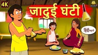 जादुई घंटी - Hindi Kahaniya for Kids | Stories for Kids | Moral Stories for Kids | Koo Koo TV Hindi