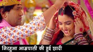 2018 में होगी निरहुआ और आम्रपाली की शादी - देखिये पूरा वीडियो - Bhojpuri Superhit Movie Video 2018