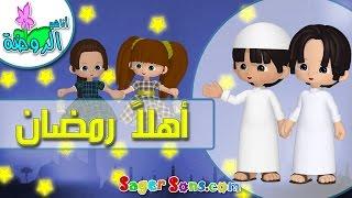 اناشيد الروضة - تعليم الاطفال - نشيد أهلا أهلا رمضان - بدون موسيقى - بدون ايقاع