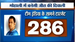 India vs New Zealand, 3rd ODI: MS Dhoni's Team to Chase 286 Runs Target | Cricket Ki Baat