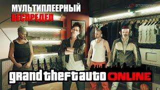 Grand Theft Auto V — Мультиплеерный беспредел [запись стрима]