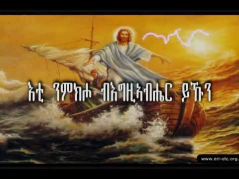 Eritrean Orthodox Tewahdo Mezmur- Eti Nmkiho (እቲ ንምክሖ)