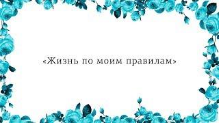 Вебинар: «Жизнь по моим правилам»