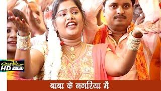 HD बाबा के नगरिया में - Pushpa Rana || Bhojpuri New Songs 2016 || Bhojpuri Songs 2016
