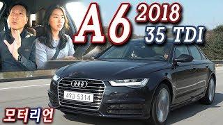 2018 아우디 A6 35 TDI 콰트로 시승기 2부, 기다릴까 말까? Audi A6 35 TDI Quattro