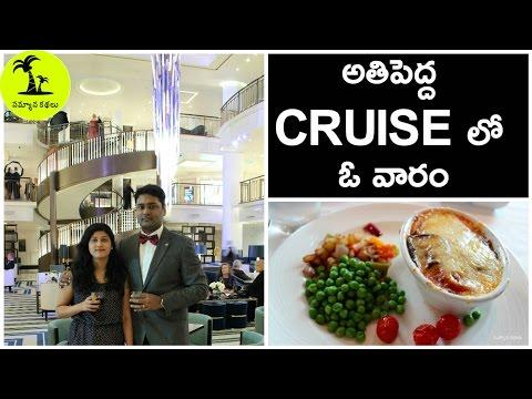 A week in a Biggest Cruise    Must watch in Telugu   Things to do in Cruise   Samyana Kathalu