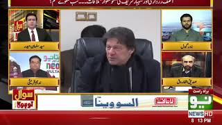Sawal To Hoga | Full Program | 18 January 2019 | Neo News