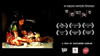 Aprotyashito by Saptarshi Sarkar an Award winning Bangla film Bangla Natok 2015